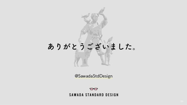 86 ありがとうございました。 @SawadaStdDesign