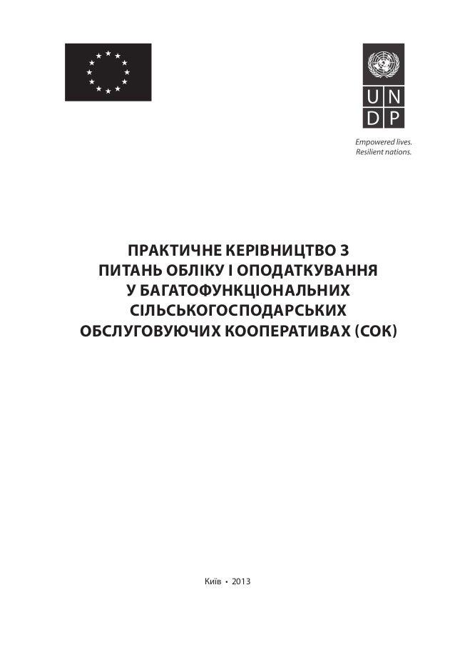 Практичне керівництво зпитань обліку і оподаткуванняу багатофункціональнихсільськогосподарськихобслуговуючих кооперативах ...