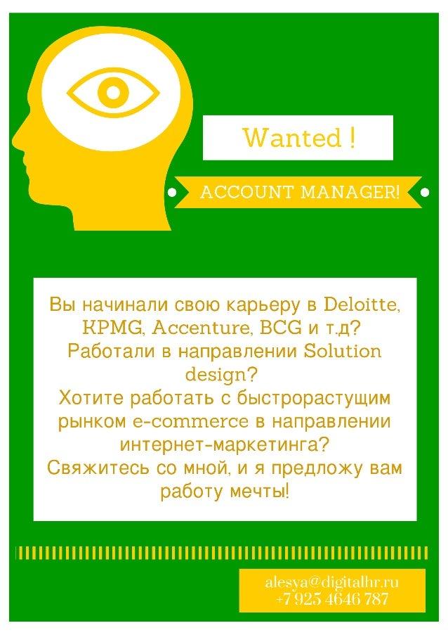 Account manager алеся