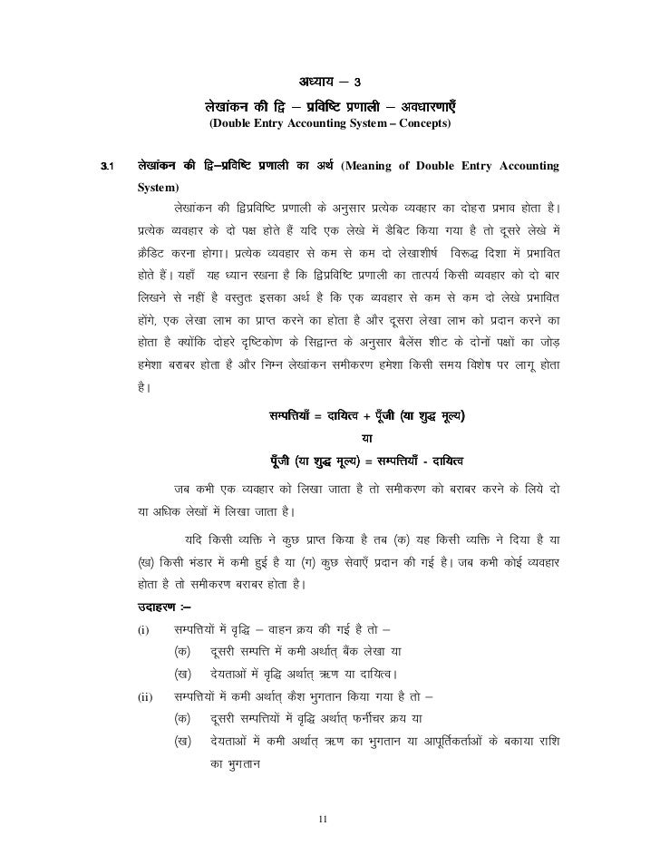 best resuming meaning in hindi images simple resume office