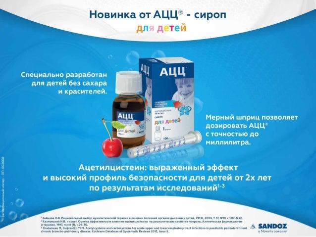 АЦЦ 200 инструкция по применению препарата шипучие