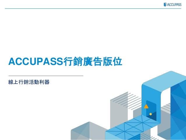 線上行銷活動利器 ACCUPASS行銷廣告版位