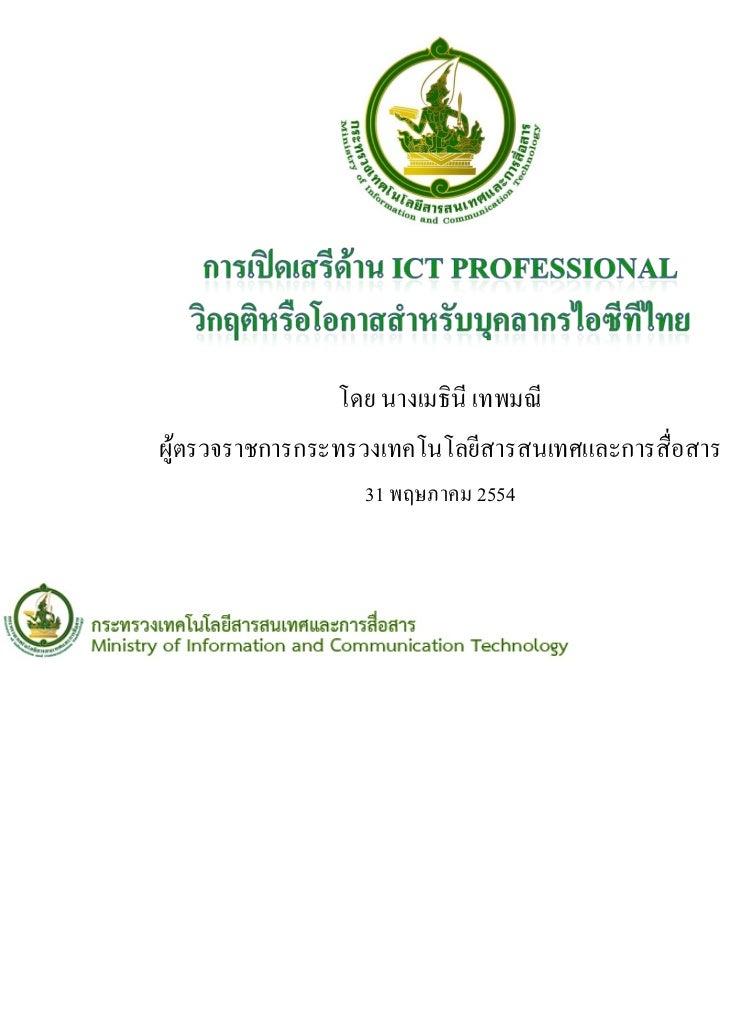 โดย นางเมธินี เทพมณีผูตรวจราชการกระทรวงเทคโนโลยีสารสนเทศและการสื่อสาร                  31 พฤษภาคม 2554                   ...