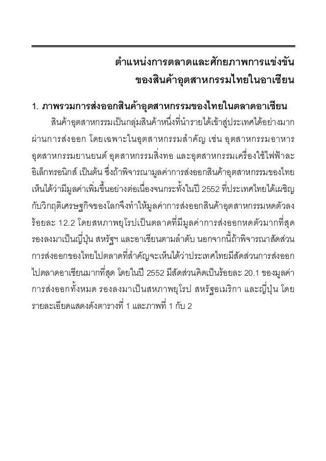 ตําแหนงการตลาดและศักยภาพการแขงขัน ของสินคาอุตสาหกรรมไทยในอาเซียน 1. ภาพรวมการสงออกสินคาอุตสาหกรรมของไทยในตลาดอาเซียน ...