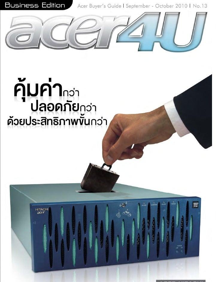 โบรชัวร์ Acer4 u business sep-oct 2010