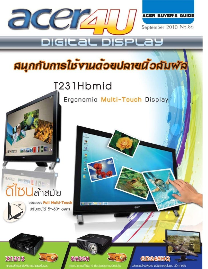 โบรชัวร์ Acer4 u digital-sep