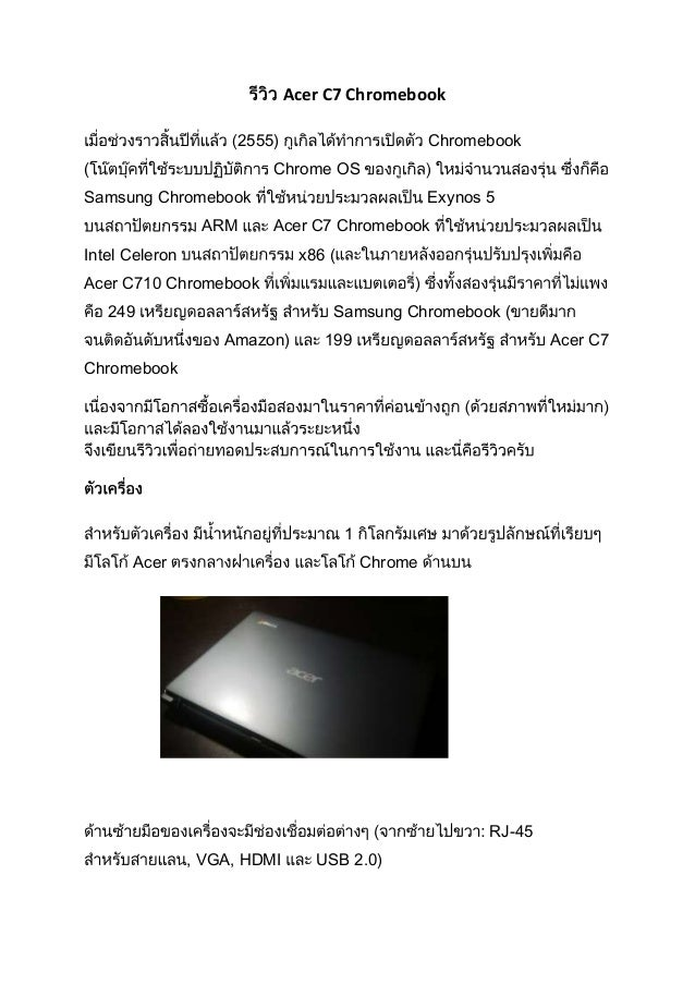 Acer C7 Chromebook2555) Chromebook( Chrome OSSamsung Chromebook Exynos 5ARM Acer C7 ChromebookIntel Celeron x86 (Acer C710...