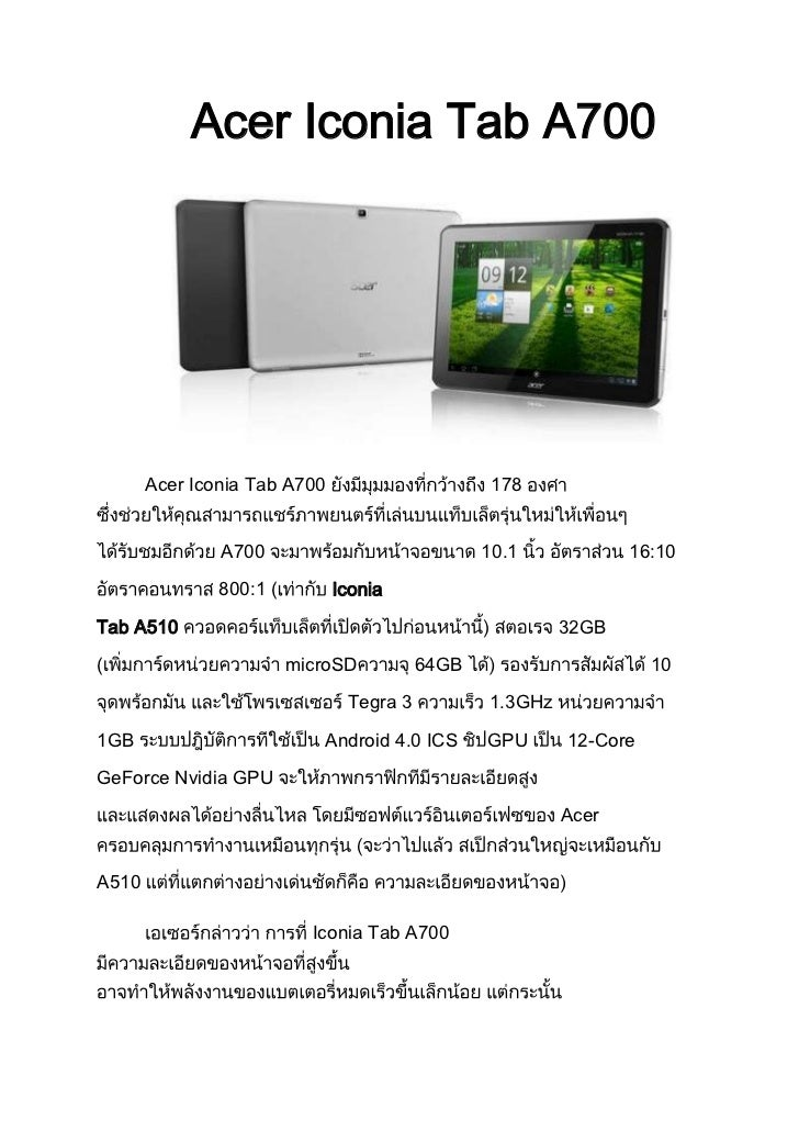 Acer Iconia Tab A700       Acer Iconia Tab A700                      178               A700                             10...
