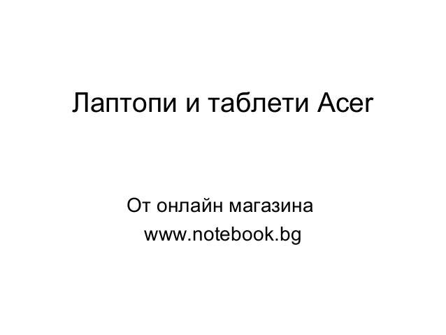 Лаптопи и таблети Acer От онлайн магазина www.notebook.bg