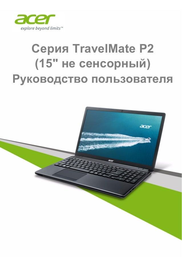 """Cерия TravelMate P2  (15"""" не сенсорный)  Руководство пользователя"""