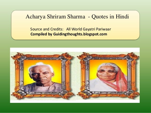 Acharya Shriram Sharma - Quotes in Hindi Source and Credits: All World Gayatri Pariwaar Compiled by Guidingthoughts.blogsp...