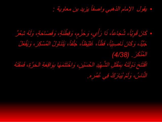 """من السابعة الرسالة وهي ،الكبرى الوصية في تيمية ابن كالم """"الكبرى الرسائل مجموعة""""له: ص في ق..."""