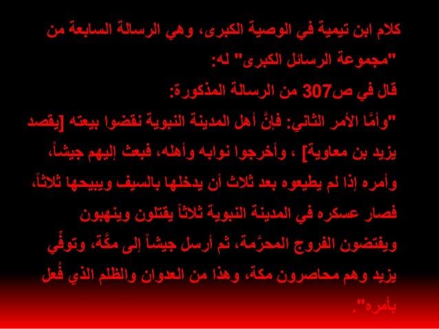 Les objectifs de l'imam al Hussein Hussein expliqua lui même quelques aspects de son action en disant à son frère Mohammed...