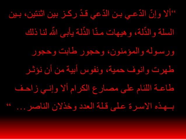 Qui est Houssein Bin Ali ? L'imam Hussein est le deuxième fils sorti de la sainte union entre le commandeur des croyants A...