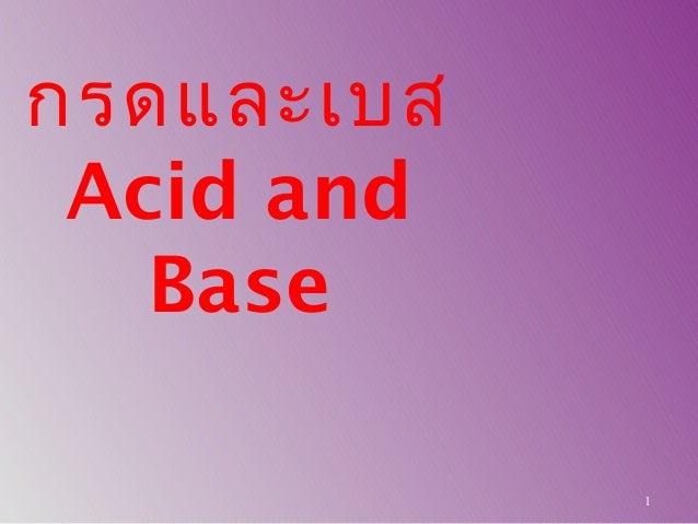 1 กรดและเบส Acid and Base