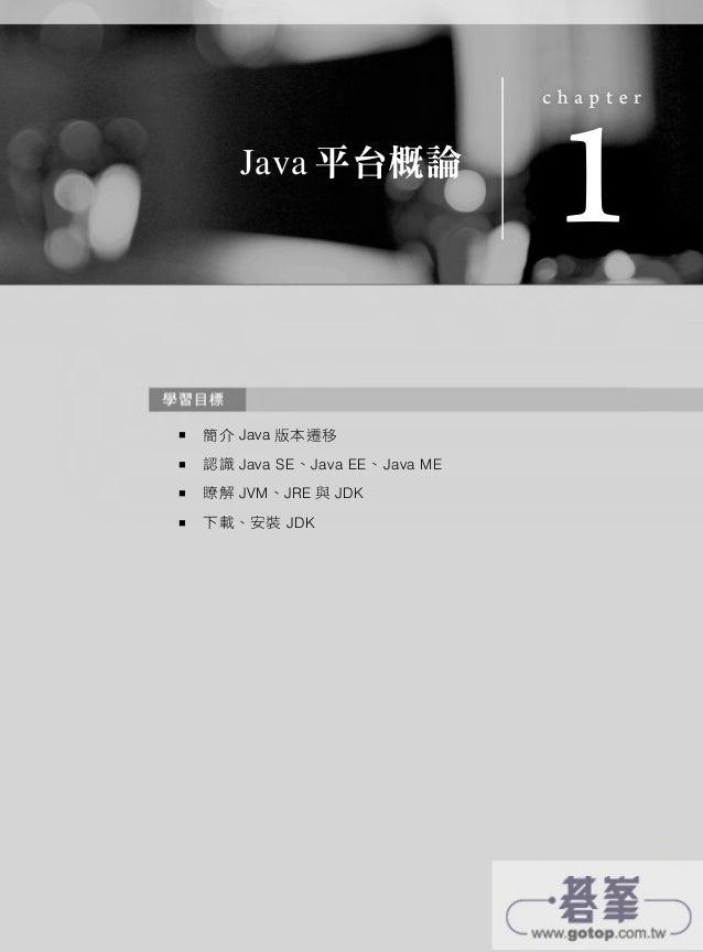 Java SE 7 技術手冊試讀 - Java 平台概論 Slide 2