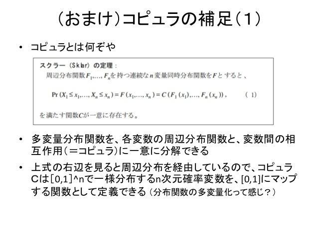 ACL2014読み会 isobe