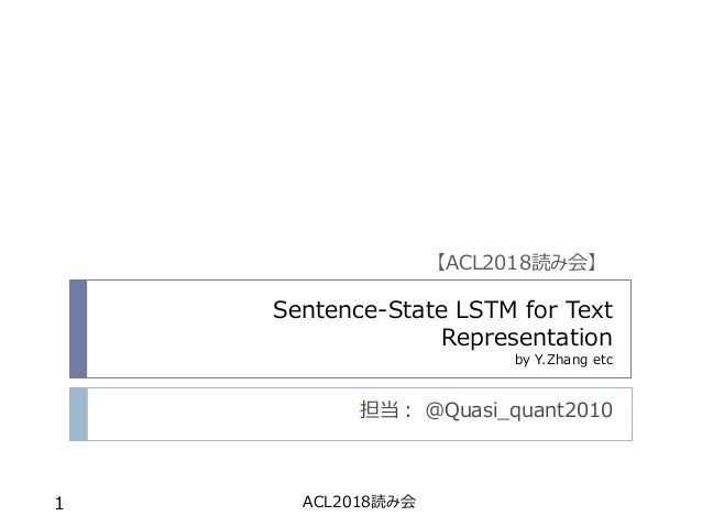 Sentence-State LSTM for Text Representation by Y.Zhang etc 担当: @Quasi_quant2010 ACL2018読み会1 【ACL2018読み会】