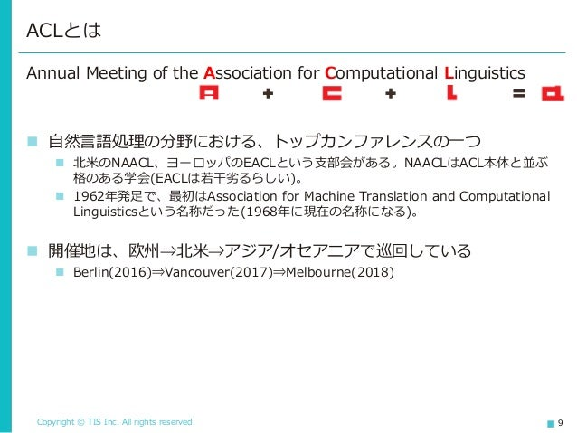 Copyright © TIS Inc. All rights reserved. 9 ACLとは Annual Meeting of the Association for Computational Linguistics ◼ 自然言語処理...