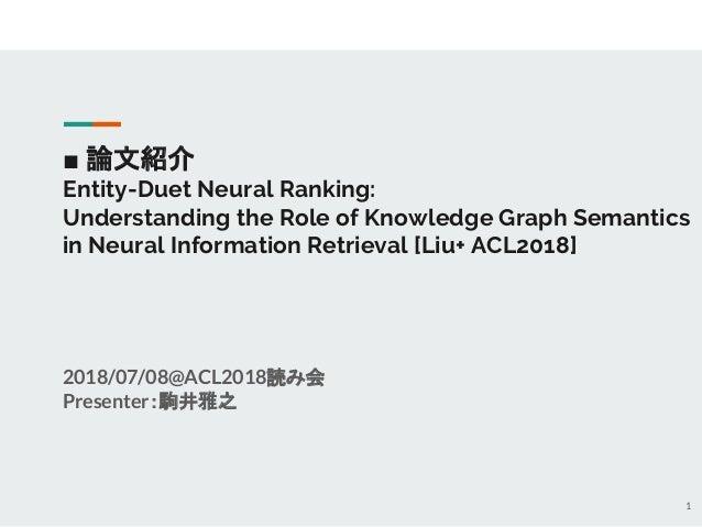 ■ 論文紹介 Entity-Duet Neural Ranking: Understanding the Role of Knowledge Graph Semantics in Neural Information Retrieval [Li...