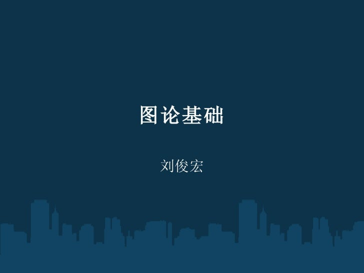 图论基础 刘俊宏