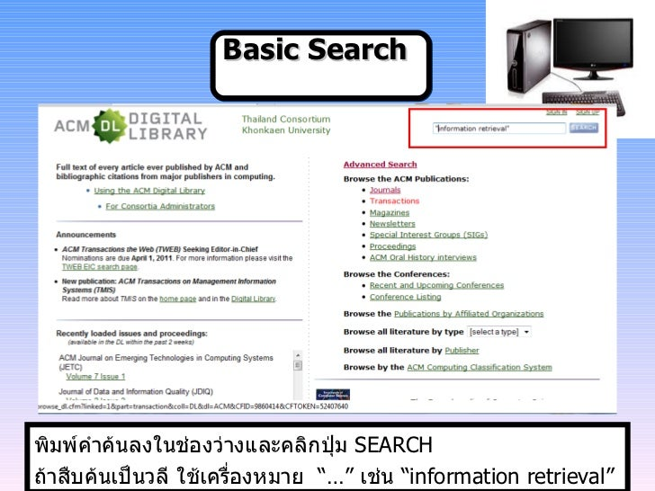 ACM Digital Library - Association for Computing Machinery