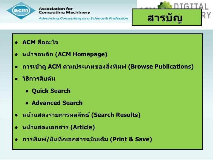 ACM ADVANCED TECHNOLOGIES PTE. LTD. (200504130N ...