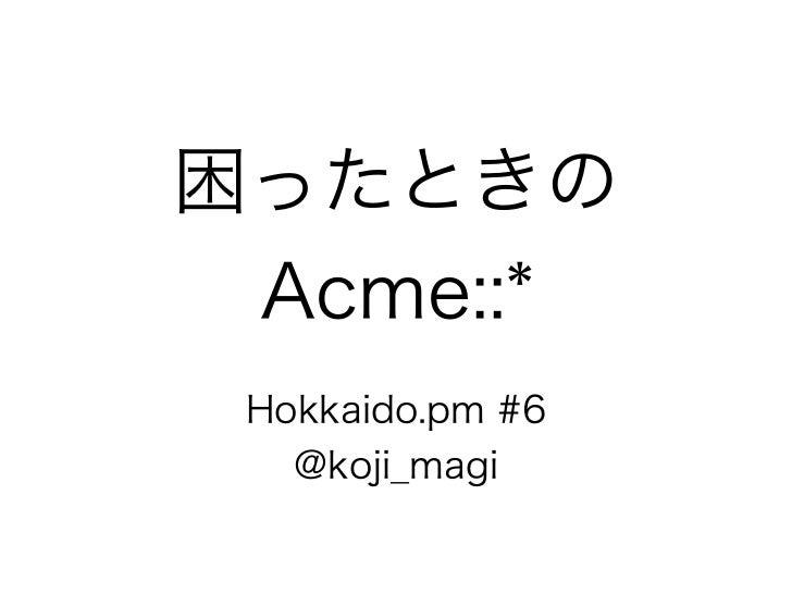 困った時のAcme::*/Hokkaido.pm #6 LT
