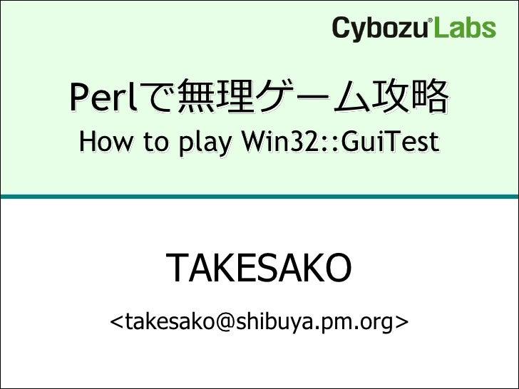 Perlで無理ゲーム攻略How to play Win32::GuiTest      TAKESAKO  <takesako@shibuya.pm.org>