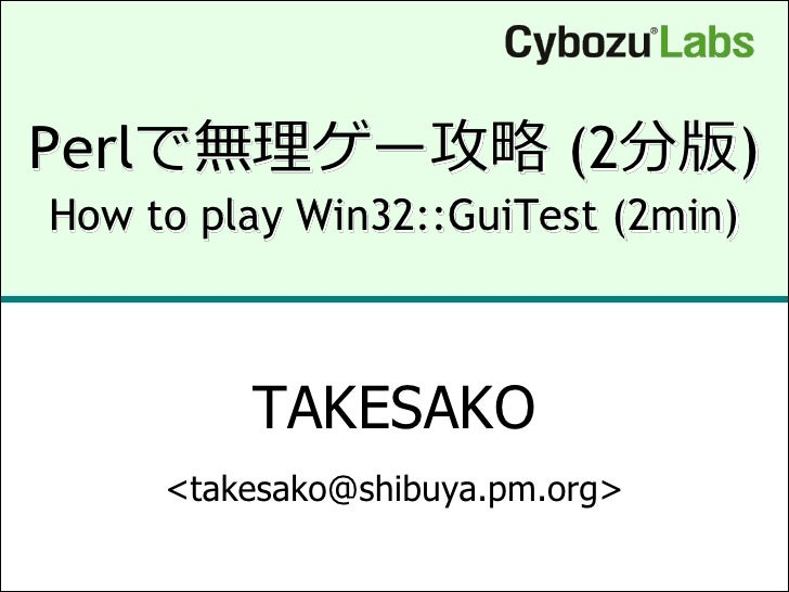 Perlで無理ゲー攻略 (2分版)How to play Win32::GuiTest (2min)         TAKESAKO     <takesako@shibuya.pm.org>