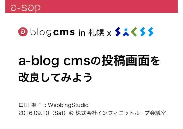 口田 聖子 :: WebbingStudio 2016.09.10(Sat)@ 株式会社インフィニットループ会議室 in 札幌 x a-blog cmsの投稿画面を 改良してみよう