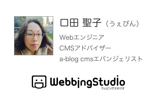 a-blog cms 勉強会 in 札幌 x SaCSS 2016 投稿画面を改良してみよう Slide 2