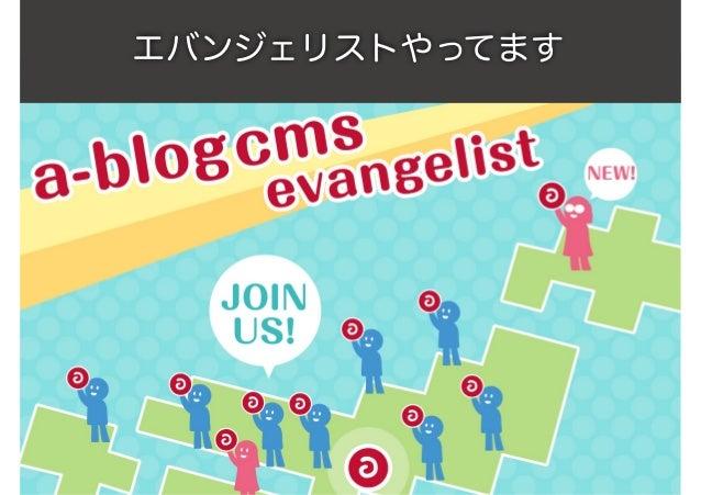 a-blog cms 勉強会 in 札幌 x SaCSS 2016 投稿画面を改良してみよう Slide 3