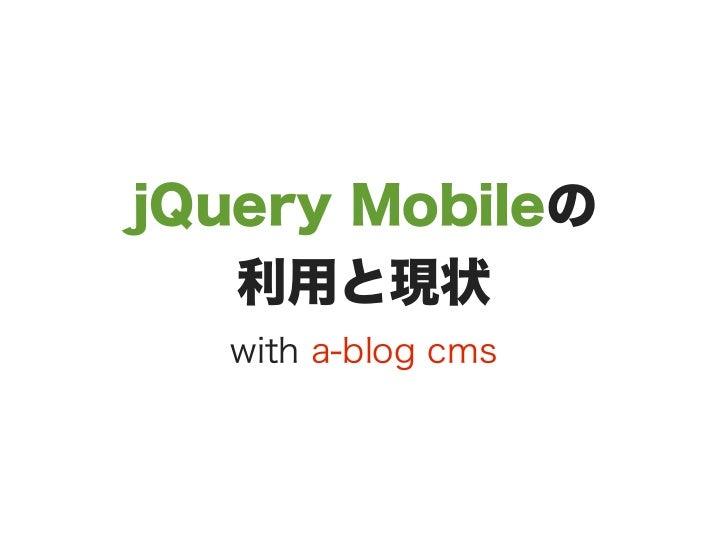 jQuery Mobile   iPhone                 HTMLhttp://havelog.ayumusato.com/develop/javascript/e177-jquery-mobile-sample.htmlj...