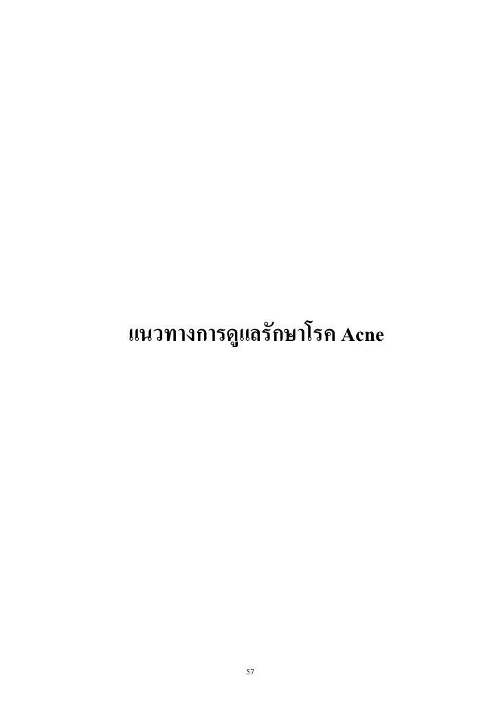 แนวทางการดูแลรักษาโรค Acne           57