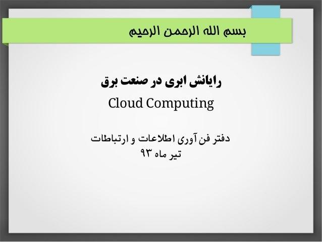 الرحیم الرحمن الله بسم برق صنعت در ابری رایانش Cloud Computing ارتباطات و اطلاعات آوری فن دفت...