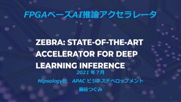 Mipsology Mipsology FPGAベースAI推論アクセラレータ 2021 年7月 Mipsology社 APAC ビジネスデベロップメント 藤谷つぐみ 1