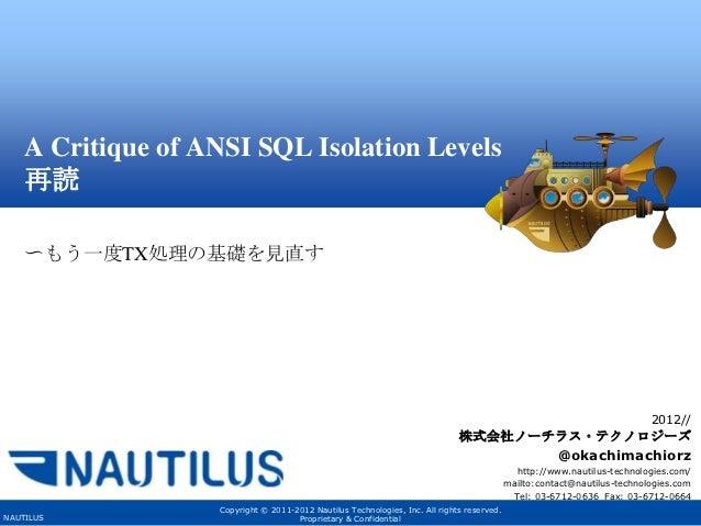 A Critique of ANSI SQL Isolation Levels    再読    〜もう一度TX処理の基礎を見直す                                                         ...