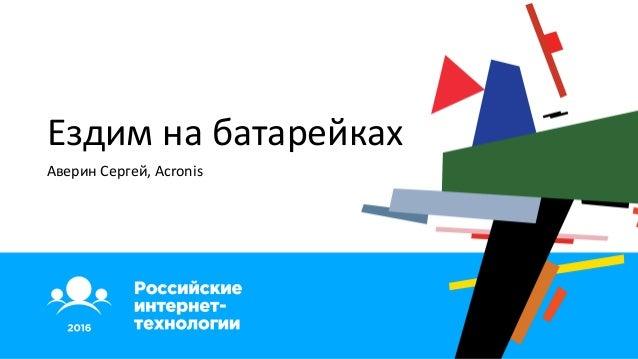 Ездим на батарейках Аверин Сергей, Acronis