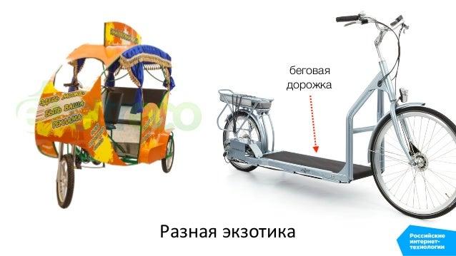 «Малыши» Большие самокаты, малые велосипеды Большие велосипеды Мопеды Мотоциклы и авто Запас хода 10—20 км 15—40 км 25—60...