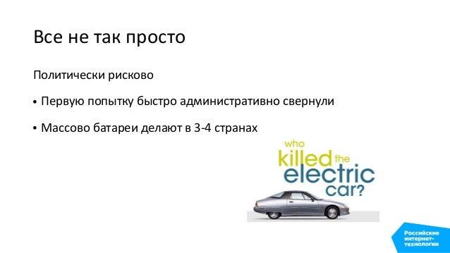 30% электромобилей к 2040