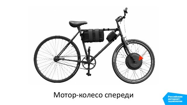 """20"""", 25 км/ч"""