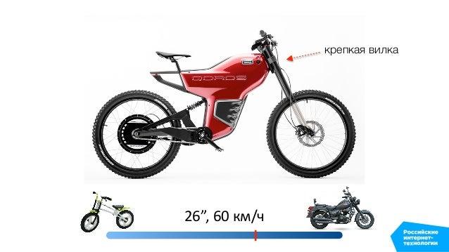 """Мото 21"""", 80 км/ч"""