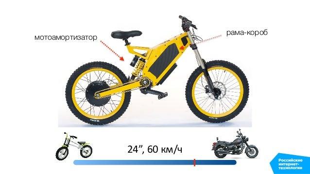 Цифры Вес: 12—70 кг (разгон, управляемость, подъем руками) Скорости: 25—100 км/ч (долгосрочно <80)
