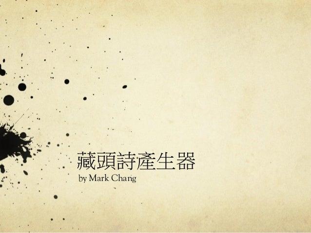 藏頭詩產生器 by Mark Chang