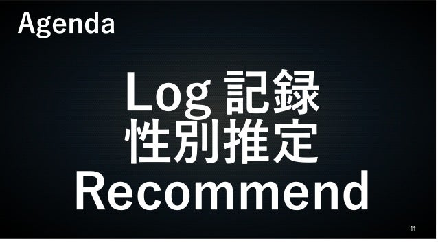 11 Log 記録 性別推定 Recommend Agenda