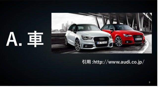 3 A. 車 引用 :http://www.audi.co.jp/