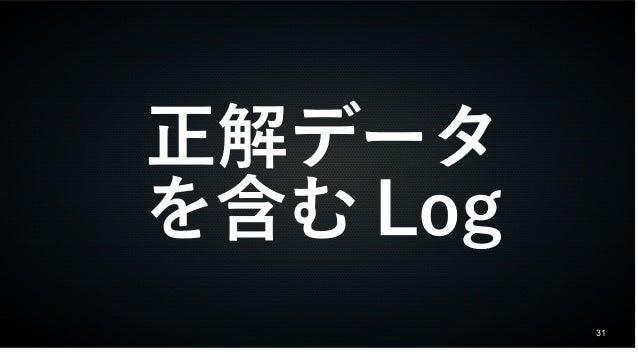 31 正解データ を含む Log