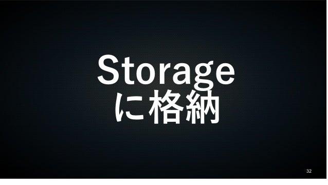 32 Storage に格納