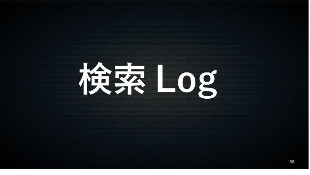 38 検索 Log